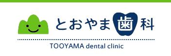 とおやま歯科